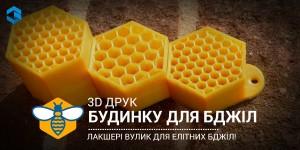 3D друковані будинки для бджіл