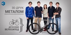 3D друк металом: підкорюємо Україну на новому велосипеді Arc Bicycle!