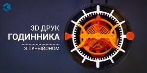 Поєднання технологій минулого і майбутнього: неймовірний 3D надрукований механічний годинник з турбійоном
